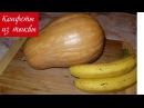 Конфеты из тыквы и бананов