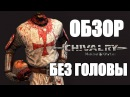 Обзор Chivalry : Medieval Warfare. via