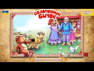 Бычок-смоляной бочок - русская народная аудиосказка для детей.