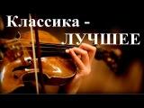1 Час - Прекрасная Классика - Лучшее The Best of Classical Music
