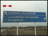 Первый круг ада - в Каменске-Уральском. (новости)