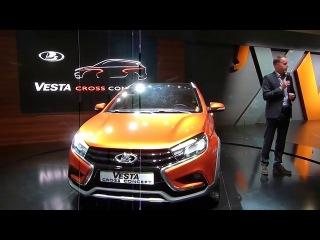 Презентация Lada Vesta Cross Concept   Лада Веста Кросс Moscow OFF-Road Show