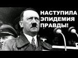 Адольф Гитлер, человек, который пошел против банка. НАСТУПИЛА ЭПИДЕМИЯ ПРАВДЫ!