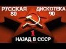 Русская Дискотека 80-90-х - Назад в СССР часть 1
