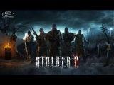 S.T.A.L.K.E.R 2 официальный трейлер HD
