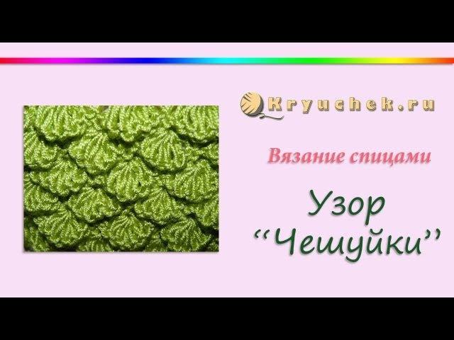 Вязание спицами узора чешуйками