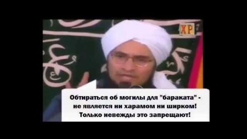 АузубиЛлях, Суфисты легализуют Ширк (Многобожие).