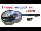 3д гитара с интергрированным комбо усилителем