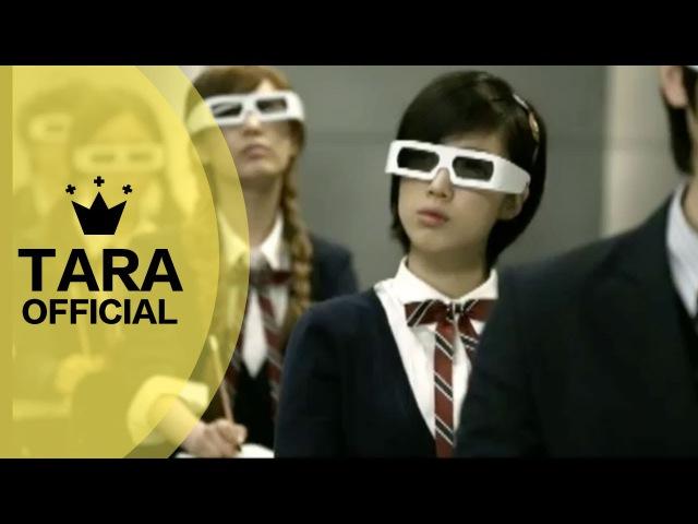 T-ARA(티아라) _ You drive me crazy(너 때문에 미쳐) OFFICIAL MV