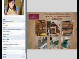 ОНЛАЙН. Творческий форум! Craft Premier (Москва) / CADENCE (Турция)