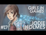 Джоди Холмс (Beyond Two Souls) Girls in Games