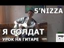 5nizza Пятница - Я солдат Видео урок Как играть на гитаре Пятница - Я солдат