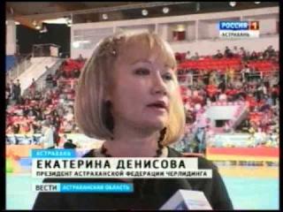 Астраханские чирлидеры отправятся на соревнования в Москву и Санкт-Петербург