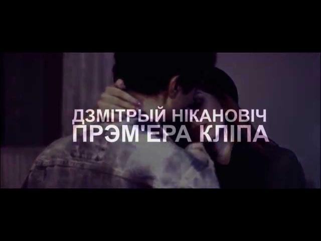 Дзмітрый Нікановіч кліп на песню Ключы цізер Прэм'ера