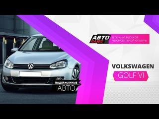 Подержанные авто - Volkswagen Golf VI 2009 г.в.