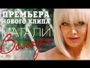 Натали - Володя (Премьера КЛИПА  2015 !  )