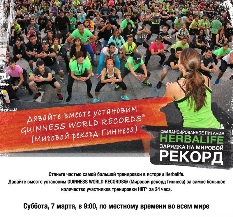 Афиша Великий Новгород Зарядка на мировой рекорд!!!
