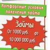 Займы Новосибирск, Томск, Красноярск, Кемерово