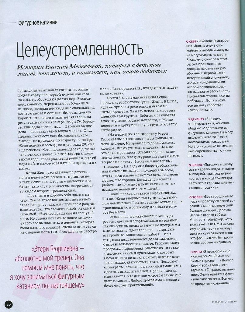 Евгения Медведева - Страница 4 HH9sr8xudfk