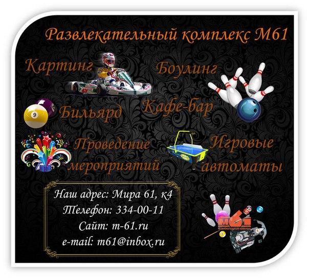 """Развлекательный центр """"М-61""""!"""