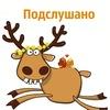 Подслушано МБОУ СОШ №14 Ногинск