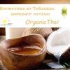"""Косметика из Таиланда """"OrganicThai"""""""