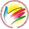 Центр развития молодёжного, детского движения УР