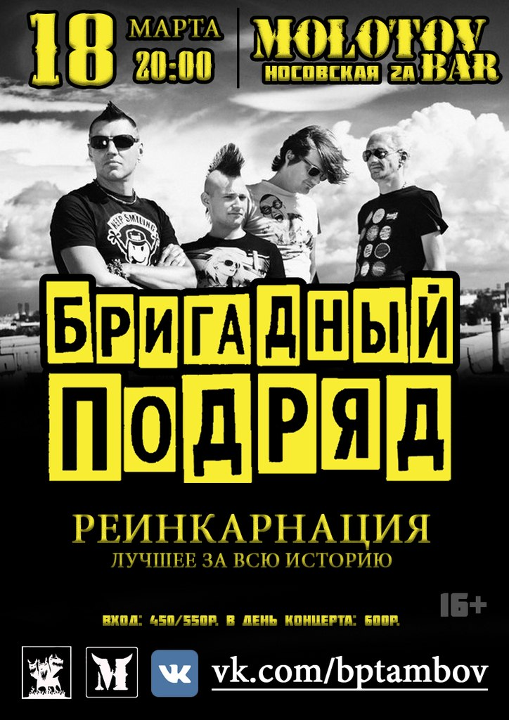 Афиша Тамбов - БРИГАДНЫЙ ПОДРЯД - ТАМБОВ 18 МАРТА