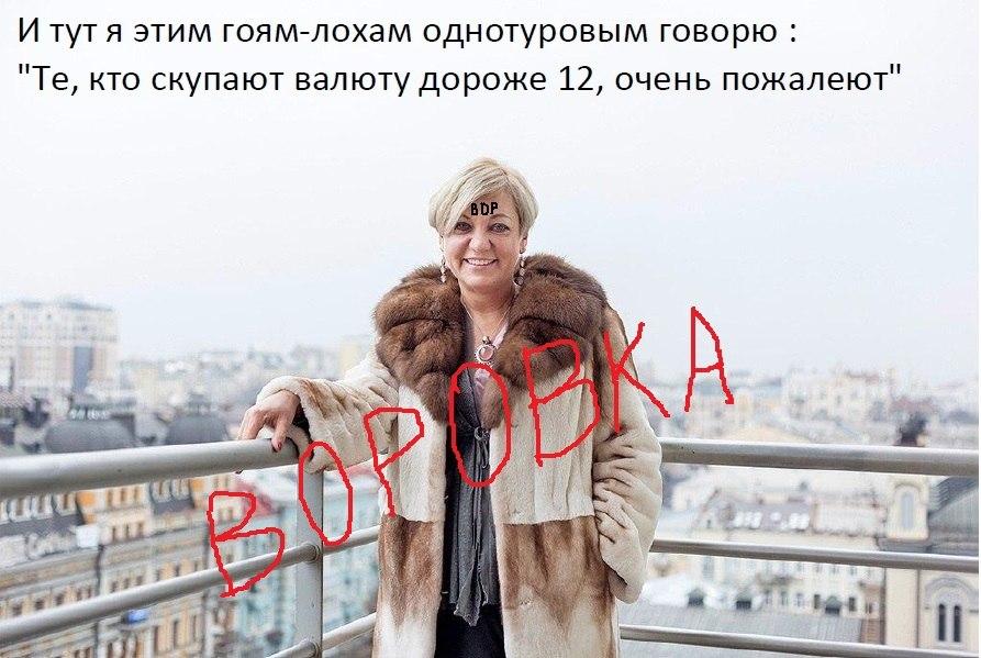 """Сын Гонтаревой потерял 600 тысяч гривен в """"Дельта банке"""" - Цензор.НЕТ 6960"""