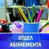 Сектор АБОНЕМЕНТА Омской «Пушкинки»