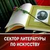 """Сектор литературы по искусству """"Пушкинки"""""""