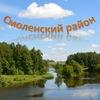 СмолРай (Смоленский район Смоленской области)