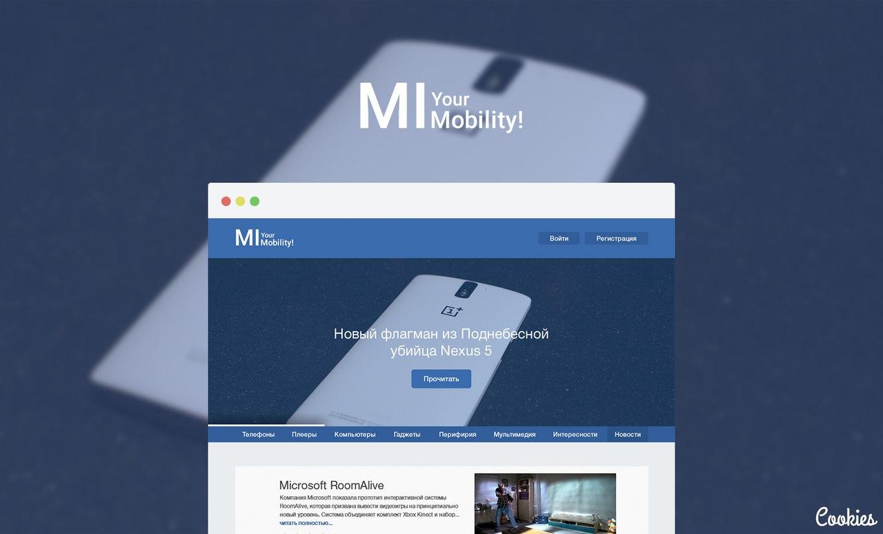 Редизайн сайта mobbit.info