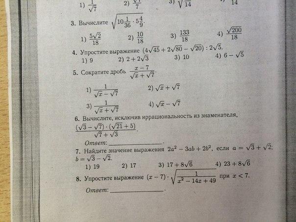 Экзаменационная работа по математике 7 класс с ответами и решениями