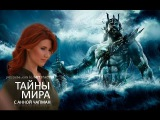 Тайны мира с Анной Чапман. Гибель Нептуна (23.10.2015) HD 1080р