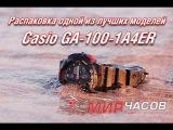 Распаковка мужских часов Casio G-Shock GA-100-1A4ER!
