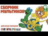 Сборник Советских Мультфильмов для самых маленьких (Часть 3)