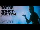 Петля Пристрастия - Сатурн / official live video / 19.02.2015 / Minsk, RePublic