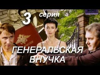 Генеральская внучка 3 серия
