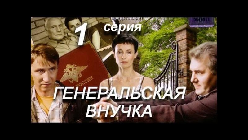 Генеральская внучка 1 серия