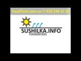 Сушилка для овощей и фруктов, ягод и плодов, грибов, зелени