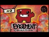 Я спокоен! (The Basement Collection Meat Boy #2)