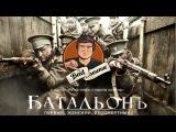 Батальон   /   Батальонъ     2015    (мнение о фильме BAD)