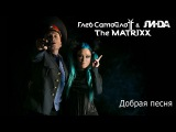 Линда &amp Глеб Самойлов The MATRIXX Добрая песня