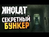 KHOLAT - Нашли Секретный Бункер #2