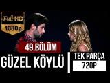 Güzel Köylü 49.Bölüm TEK PARÇA 720p