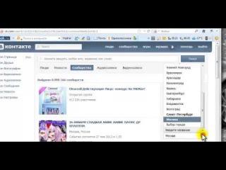 Расширение бизнеса!!! Программа для поиска контактов скайп в сети ВКонтакте