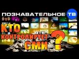 Кто контролирует СМИ (Познавательное ТВ, Евгений Фёдоров)