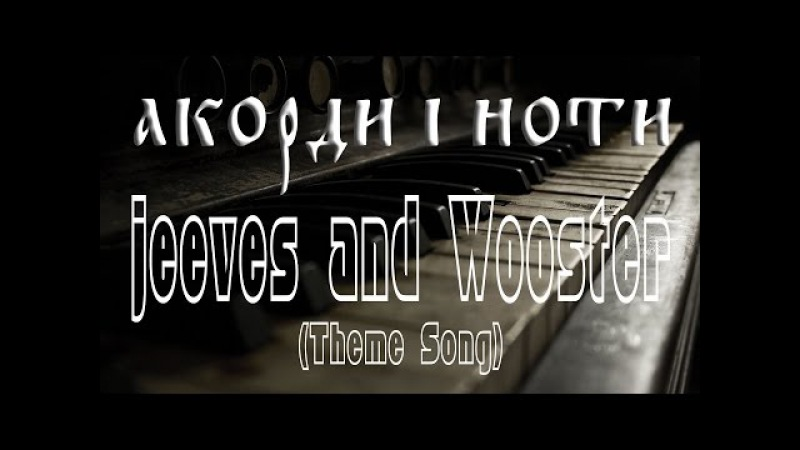 Уроки игры на синтезаторе Jeeves and Wooster Theme Song Дживс и Вустер