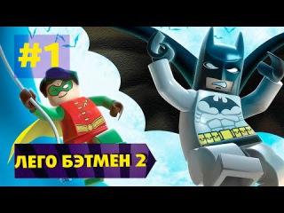 Прохождение LEGO Batman 2 серия #1 Человек Столетия